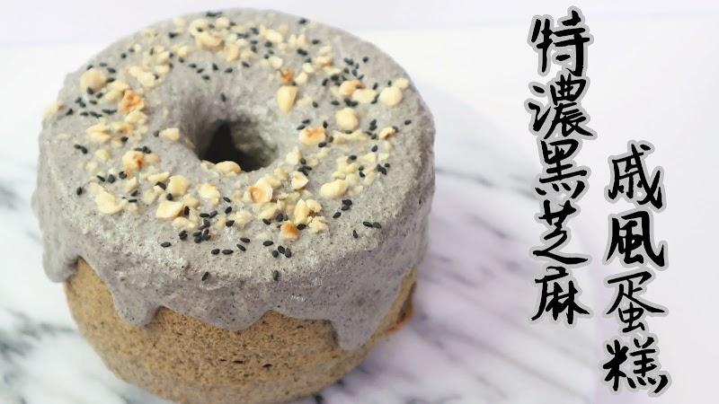 Black Sesame Chiffon Cake 特濃黑芝麻戚風蛋糕
