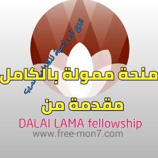 منحة ممولة بالكامل مقدمة من Dalai Lama متاحة لكل الدول العربية