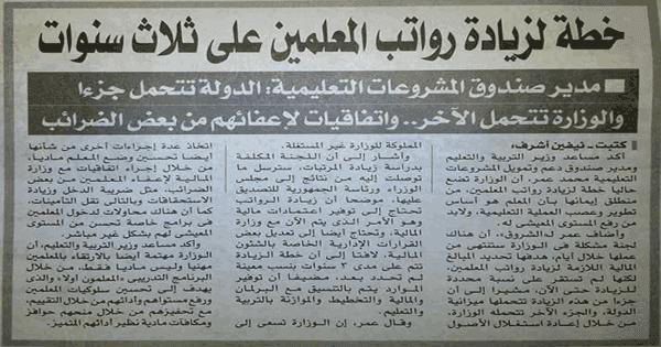 «التعليم»: خطة لزيادة رواتب المعلمين على ثلاث سنوات..جريدة الشروق