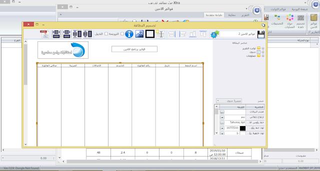 برنامج xtra للمحاسبة -استخراج تقاير من برنامج الامين للمحاسبة وايضا مع وجود تصميم طباعي لها