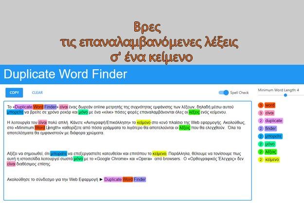 «Duplicate Word Finder» - Βρείτε και αντικαταστήστε όλες τις επαναλαμβανόμενες λέξεις σ' ένα κείμενο