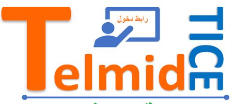 #المغرب : رابط الدخول على موقع تلميذ تيس telmidtice.men.gov.ma