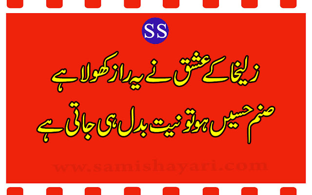 Best Sad Love Ever Green Poetry In Urdu-Hindi Love Shayari, Sad Shayari, Romantic Shayar