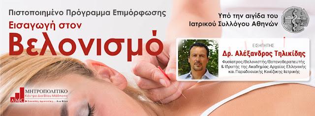 http://www.mitropolitikostudies.edu.gr/programmata-epimorfwsis/velonismos?utm_source=blogspot&utm_medium=blog&utm_campaign=velonismos