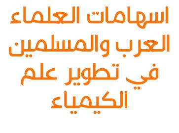 اسهامات العلماء العرب والمسلمين في تطوير علم الكيمياء