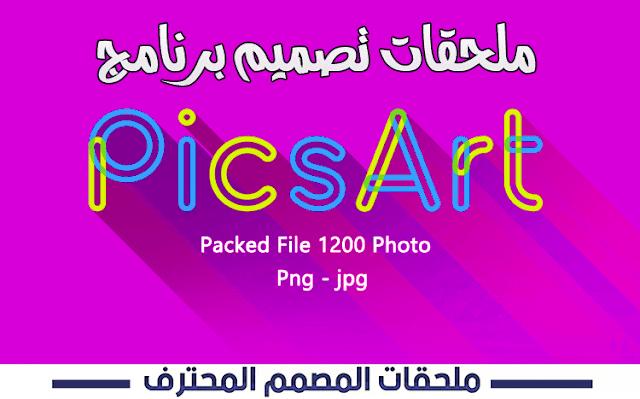 حقيبة ملحقات برنامج بيكس أرت 1200 صورة - Picsart Accessories