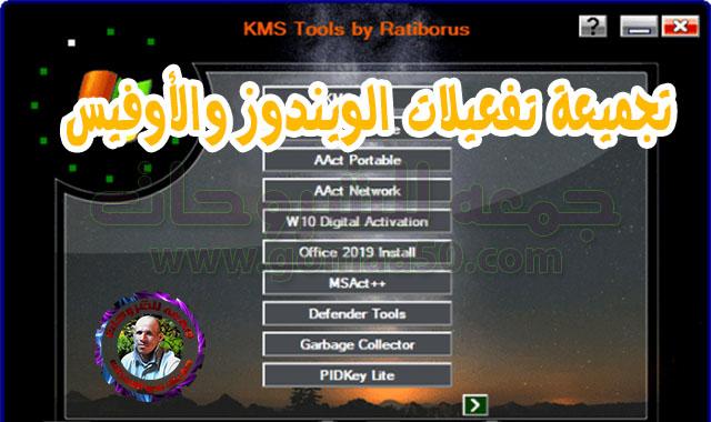 تجميعة تفعيلات الويندوز والأوفيس  Ratiborus KMS Tools 01.06.2019