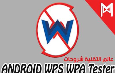 تحميل-تطبيق-Wps-Wpa-Tester-Premium-3.2.7-لاختبار-وفتح-شبكات-الواى-فاى-WIFI