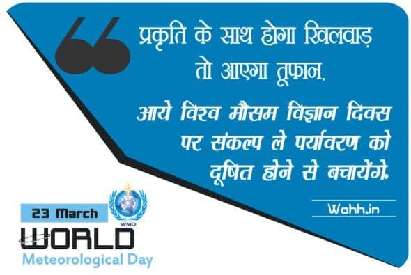 World Meteorological Day Slogans In Hindi
