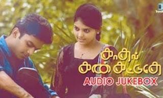 Kadhal Kan Kattuthe Full Songs | New Tamil Movie | KG, Athulya
