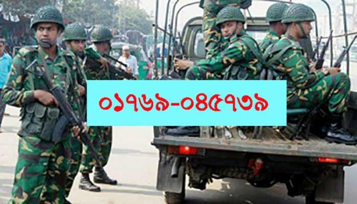 সেনাবাহিনীর কোয়ারেন্টাইন নিয়ন্ত্রণ কেন্দ্রের নতুন নম্বর