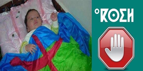 طفل أمازيغي  رضيع اسم ممنوع