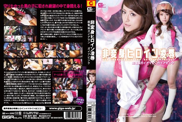GEXP-48 Non-transformative Heroine Give up Gaiaman Gaia Pink