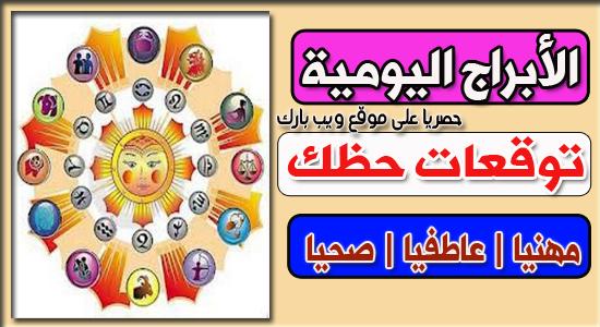 أبراج اليوم الجمعة 15/1/2021 | الأبراج اليومية 15 يناير 2021