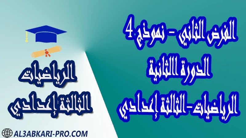 تحميل الفرض الثاني - نموذج 4 - الدورة الثانية مادة الرياضيات الثالثة إعدادي تحميل الفرض الثاني - نموذج 4 - الدورة الثانية مادة الرياضيات الثالثة إعدادي