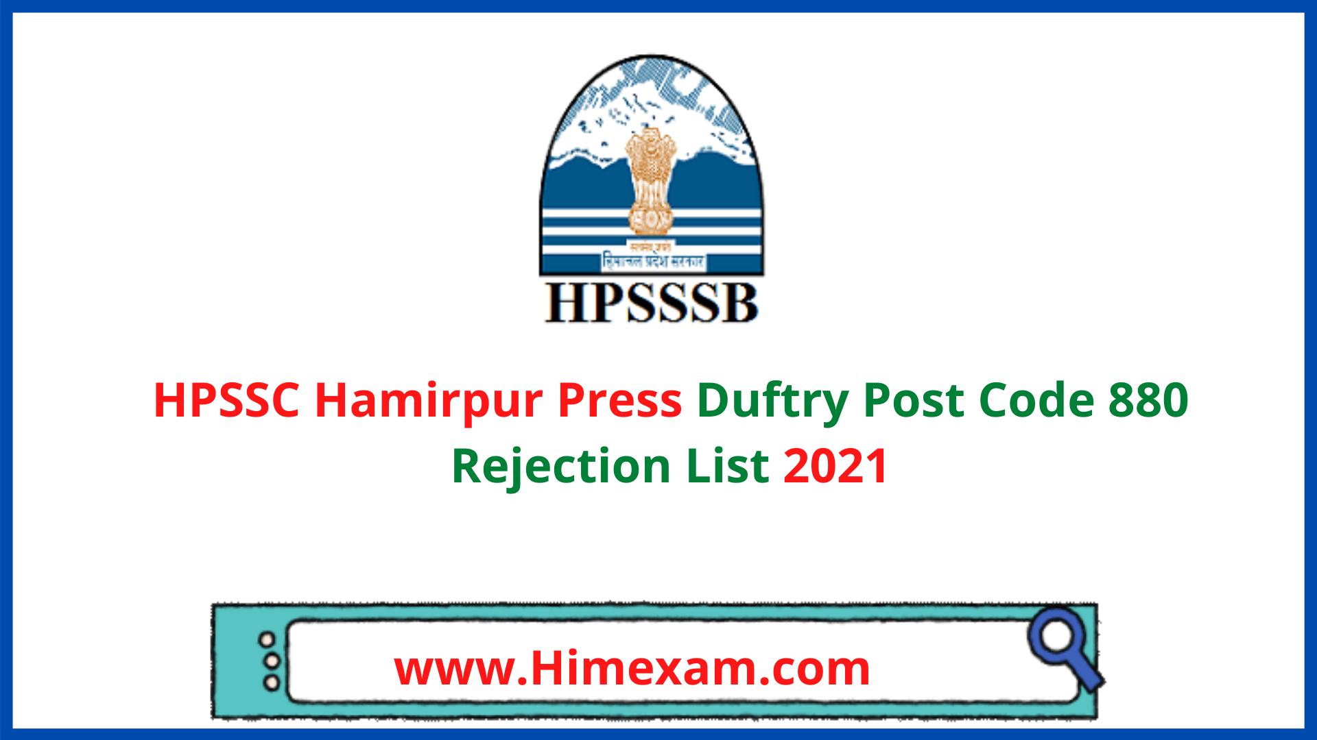 HPSSC Hamirpur Press Duftry Post Code 880 Rejection List 2021