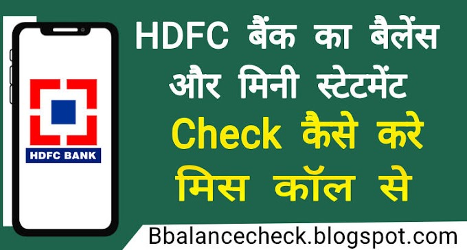 HDFC bank balance check कैसे करे miss call करके | with mini statement number