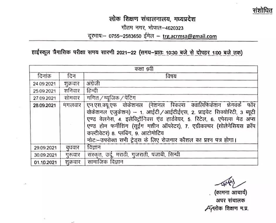 MP Board Class 9th Quarterly Exam (Trimasik Pariksha) time table 2021-22