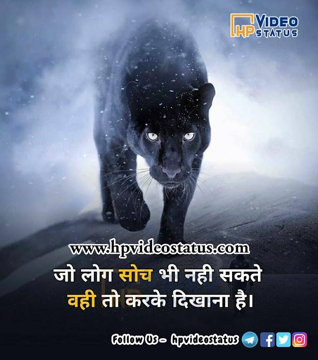 जो लोग सोच भी | Attitude Status In Hindi