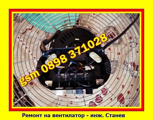 Ремонт на битова техника в София, Ремонт на битова техника, Ремонт на платка, Ремонт на пералня, Ремонт на стъклокерамичен плот, Ремонт на вентилатор,