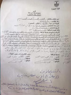 """طالب يعتدى على أستاذ بـ""""مسدس"""" فى جامعة الإسكندرية لفصله من الكلية"""