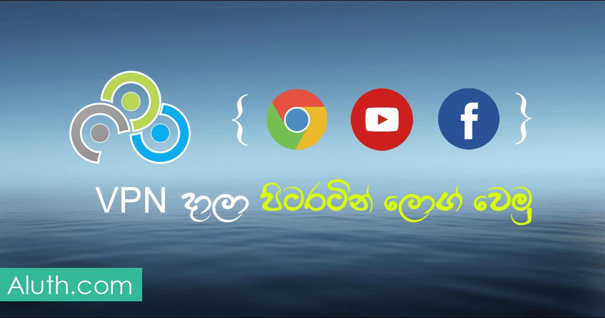 Free VPN For Chrome Browser