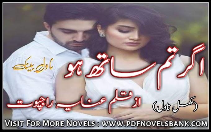 Agr Tum Sath Ho by Anaya Rajput Novel Complete Pdf Download