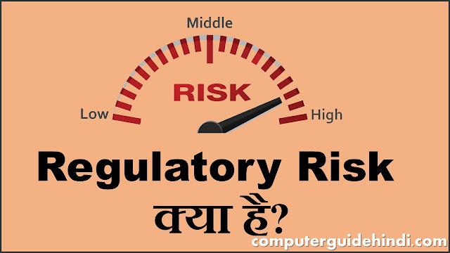 Regulatory Risk क्या है?