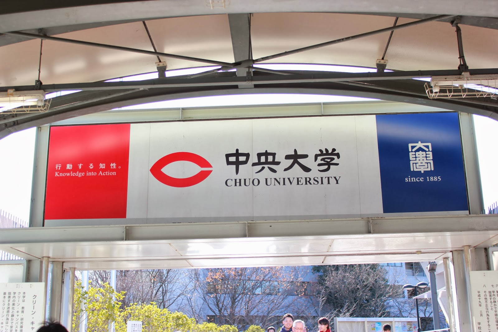 Chuo University Monorail Entryway