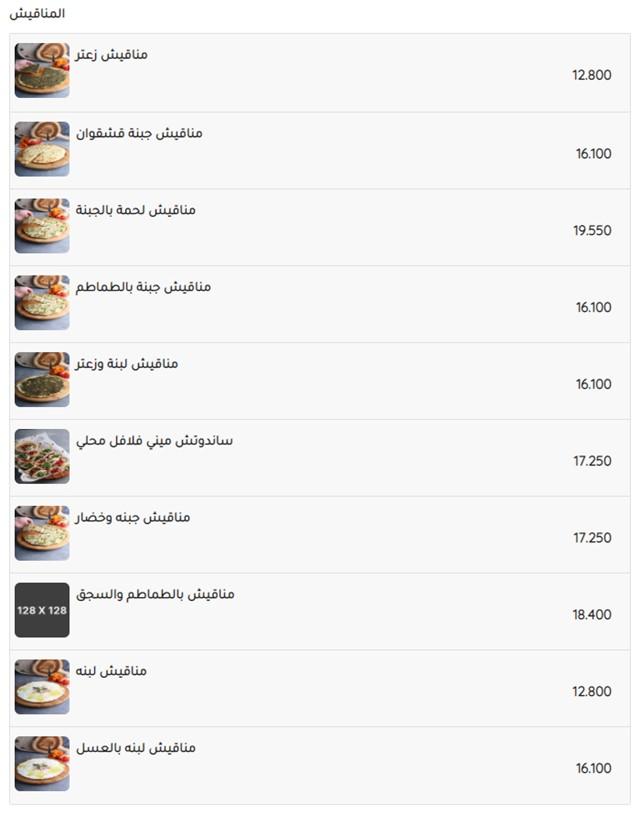 منيو مطعم ترويقة زمان