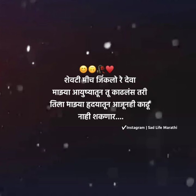 Sad Quotes about love in Marathi