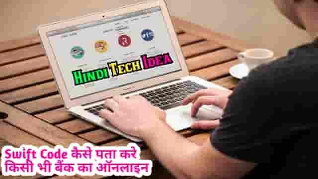 Swift Code Kisi Bhi Bank Ka Online Kaise Nikale