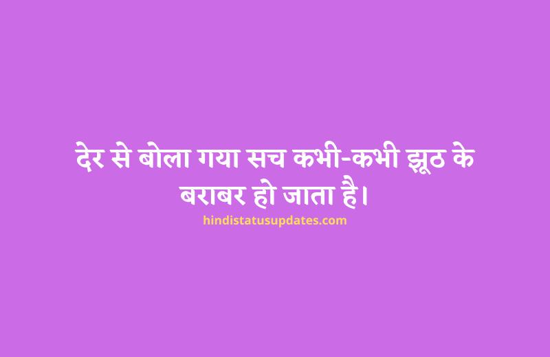 Dekh Pagli Fadu Status