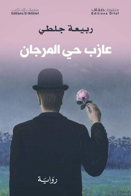 غلاف رواية لربيعة جلكي بعنوان عازب حي المرحان