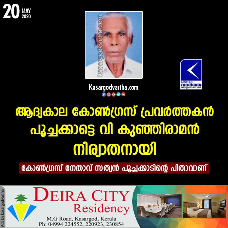 Kerala, News, Obituary, V Kunhiraman Poochakkad passed away