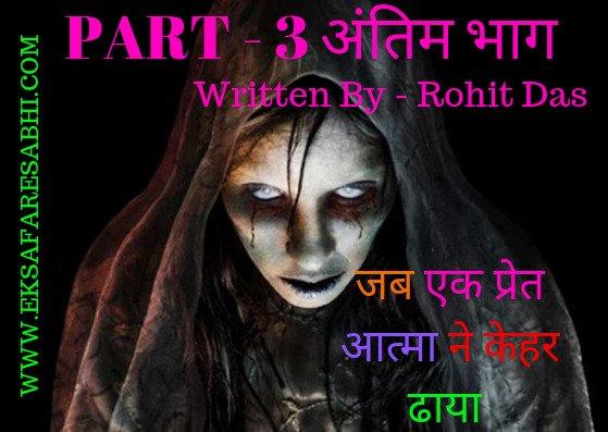 hindi stories - जब एक प्रेत आत्मा ने केहेर ढाया - अंतिम भाग