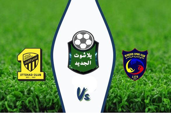 نتيجة مباراة الاتحاد والحزم اليوم الخميس 5-03-2020 في الدوري السعودي