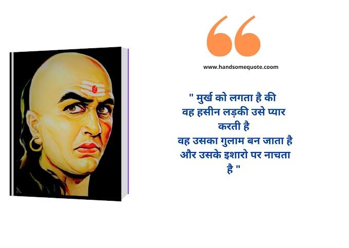 चाणक्य नीति | Chanakya Niti in Hindi Sixteenth chapter