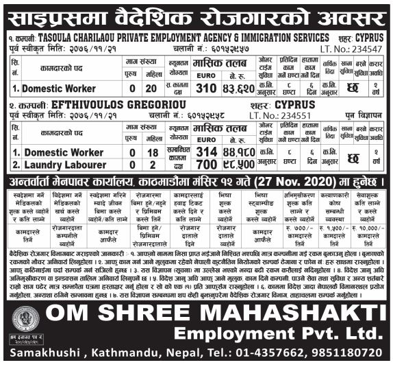 Jobs in Cyprus for Nepali, Salary NRs 98,500