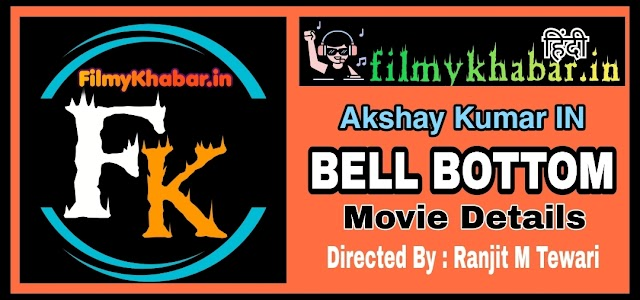 Bell Bottom Movie Details In Hindi