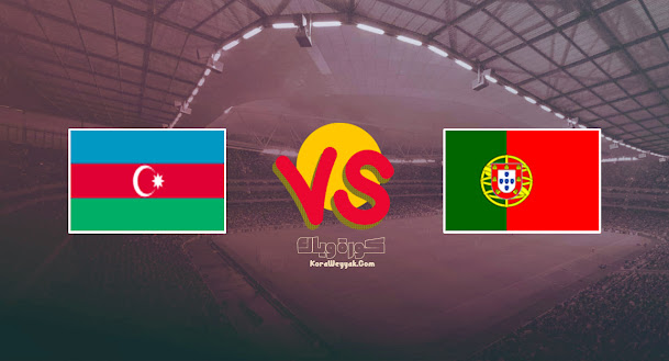 نتيجة مباراة أذربيجان والبرتغال اليوم 7 سبتمبر 2021 في تصفيات أوروبا المؤهلة لكأس العالم 2022