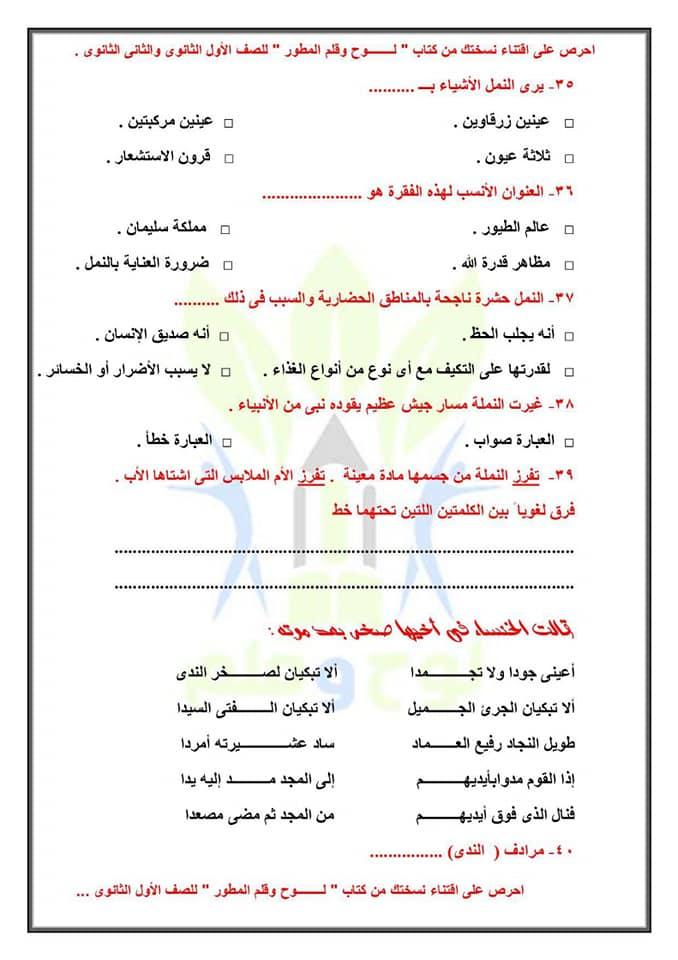 اسئلة امتحان اللغة العربية 1 ثانوي نظام جديد أ/ محمد منصور فياض 5