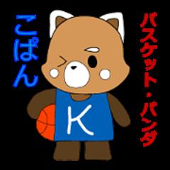 Basketball Panda Copan