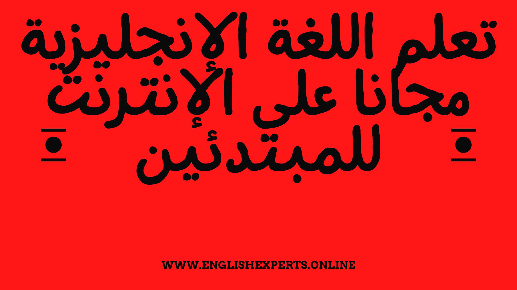 تعلم اللغة الإنجليزية مجانا على الإنترنت للمبتدئين