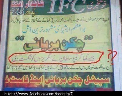 Urdu funny joke