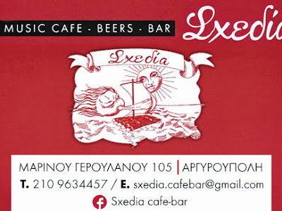 Σχεδία > sxedia > Music > café > Bar > Καφετέρια > Μαρ. Γερουλάνου 105,  Αργυρούπολη Αττικής #2109634457
