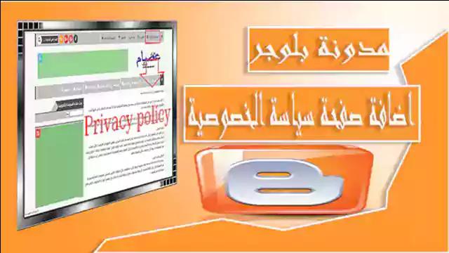 اضافة صفحة سياسة الخصوصية مدونة بلوجر