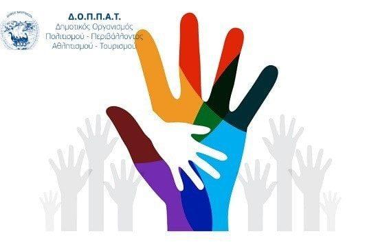 Καλεσμα του ΔΟΠΠΑΤ για συμμετοχή στη λειτουργία των κοινωνικών δομών του Δήμου Ναυπλιέων