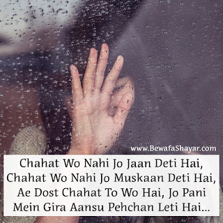 aansoo shayari, hindi ansu shayari, hindi aansoo shayari, ansu shayari urdu, aansoo shayari urdu, urdu shayari, eyes with tears shayari, aansu poetry, cry shayari, crying shayari, ansu shairi,