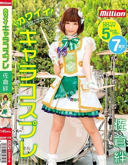 MKMP-279 Sakura Kizuna Kawaii Cosplay